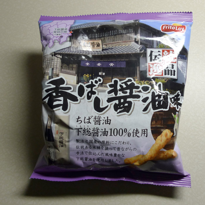JST09: Fritolay Cheetos Chiba Shoyu (soy sauce) Flavor.